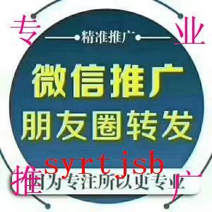 微信朋友圈推广平台