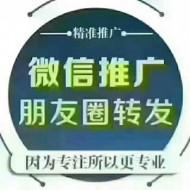 专业微信推广!