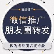 微信朋友圈软文推广