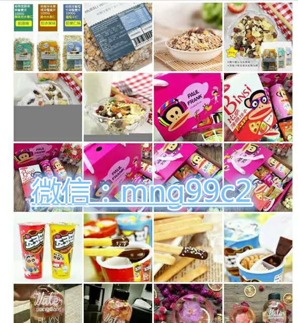 微信零食图片2
