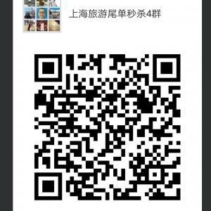 上海旅游尾单微信群
